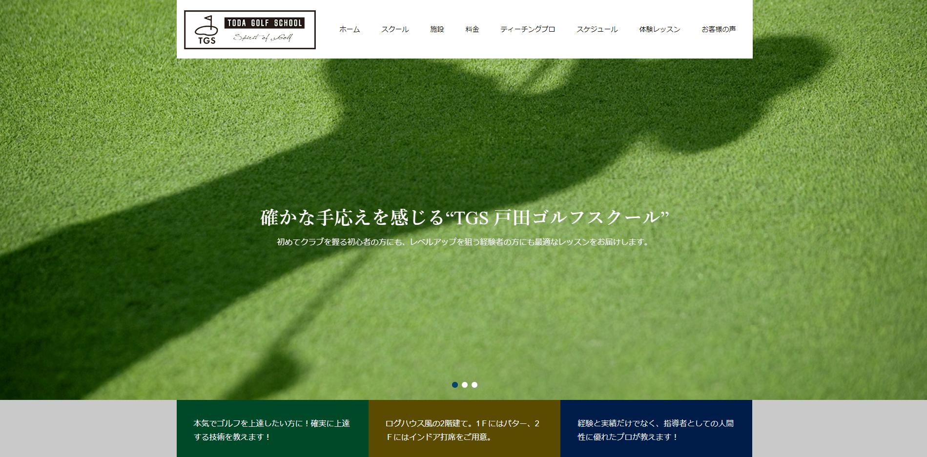 戸田ゴルフスクールの画像1