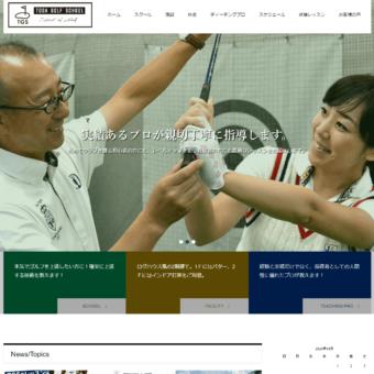 戸田ゴルフスクールの画像