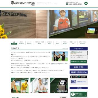 ZEN GOLF RANGE戸田店の画像