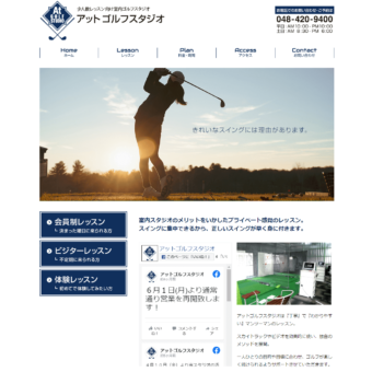 アットゴルフスタジオの画像