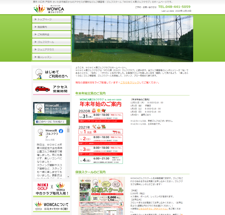 "<span class=""title"">WOWCA蕨ゴルフクラブの口コミや評判</span>"